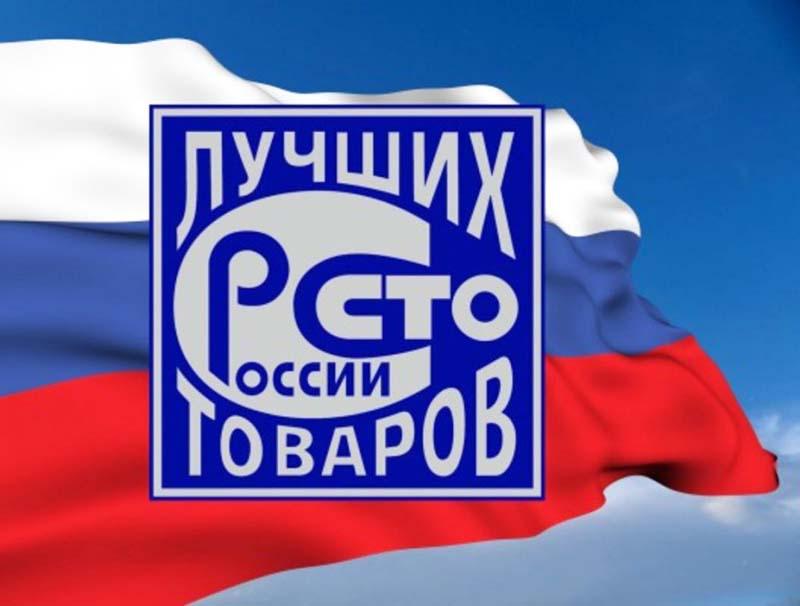 20 из100 наилучших товаров Российской Федерации вырабатывают вОмске