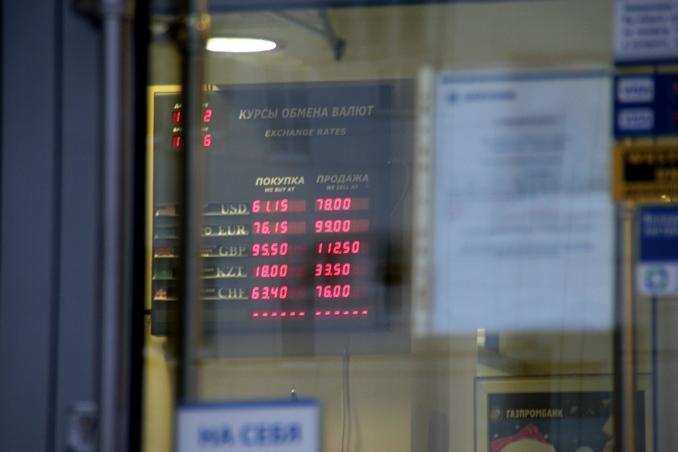 курс доллар омск сегодня