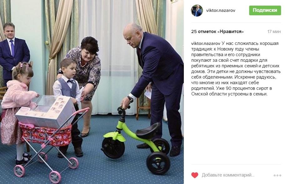 Назаров купил трехколесный велосипед  [ФОТО]
