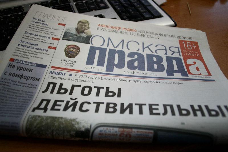 Сумароков готовится уничтожить «Омскую правду»? [ДОКУМЕНТЫ]