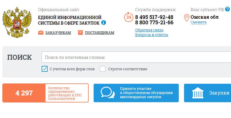 Замглавы Кировской администрации Омска оштрафовали на 20 тысяч