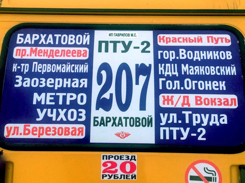 Цены напроезд внекоторых омских маршрутках снизились