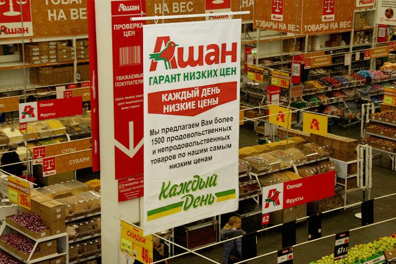 В «Ашане» появятся неменее дорогие товары ирасширится ассортимент