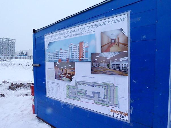 Омскую больницу наЛевобережье планируют достроить в 2018-ом