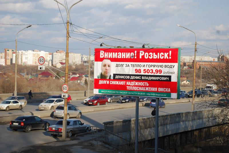Судебные приставы разместили фото злостного алиментщика нагигантском билборде