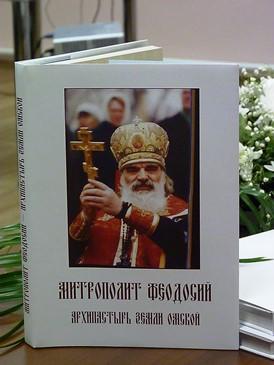 Назаров и Двораковский выразили соболезнование в связи со смертью Феодосия
