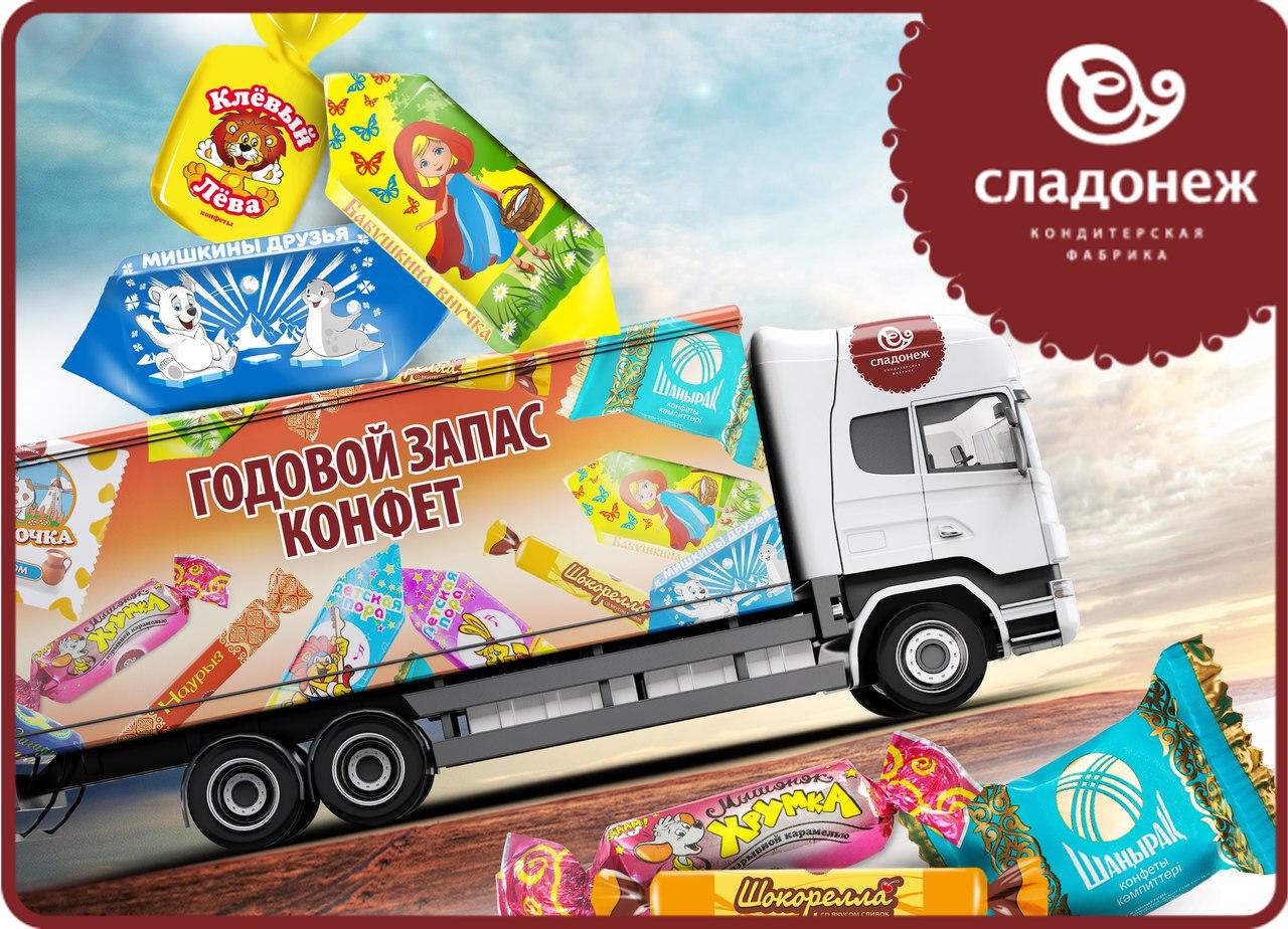 «Сладонеж» ищет счастливчиков, которым достанутся три годовых запаса конфет