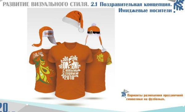 Вмэрии показали, как украсят Омск кНовому году