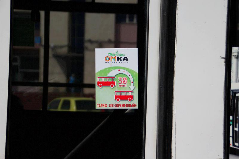 ВОмске наавтобусах появились наклейки для собственников повременных проездных