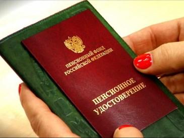 Сегодня в России повысили пенсионный возраст