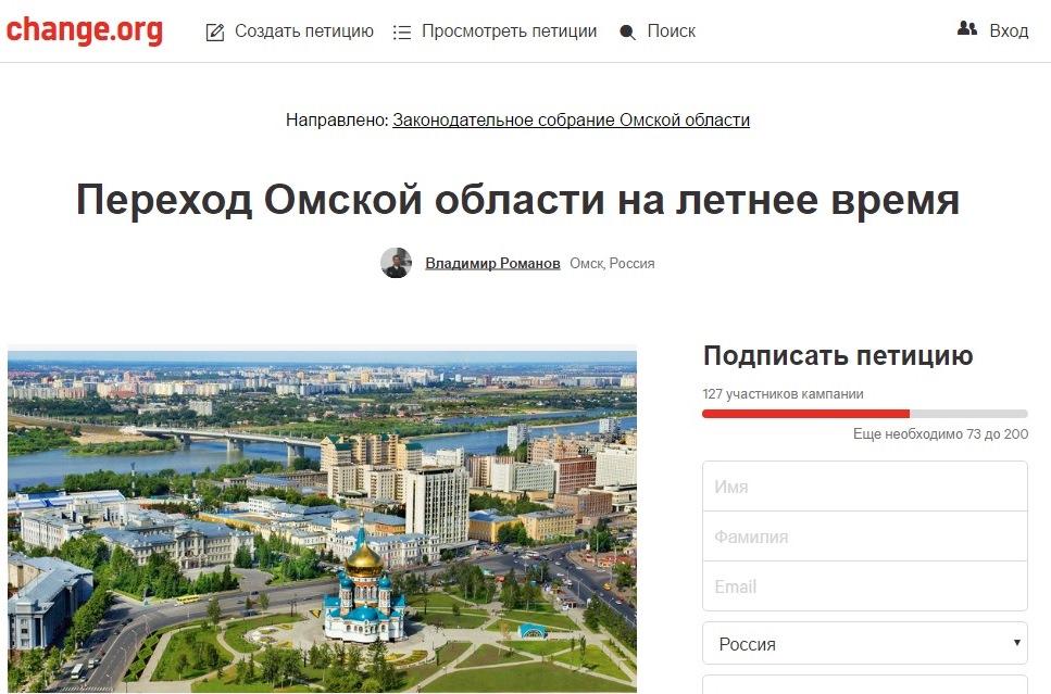 Омские народные избранники «завернули» идею спереходом нановосибирское время