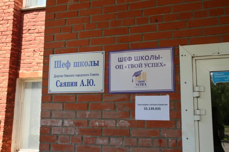 Участник праймериз Саяпин завешал школы своими табличками [ФОТО]