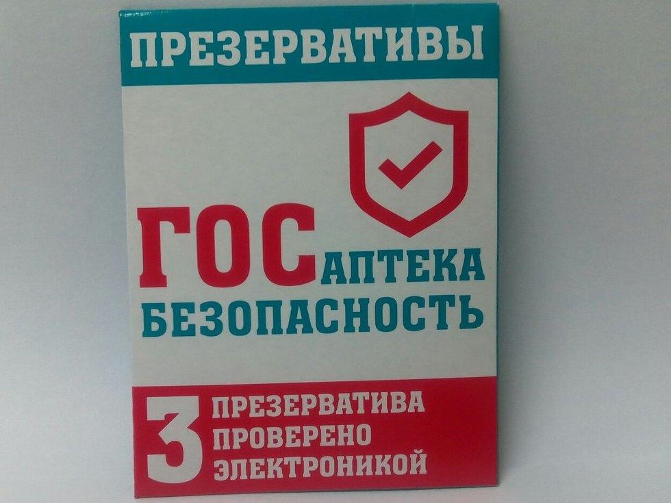 ВОмске начнут торговать презервативы для малоимущих