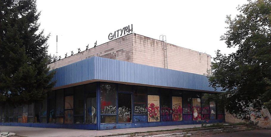 Омская мэрия желает облагородить кинотеатр «Сатурн» при помощи инвесторов