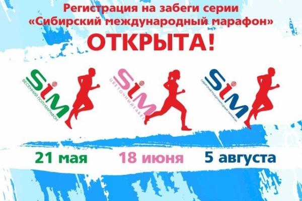 ВОмске стартовала регистрация назабеги Сибирского интернационального марафона