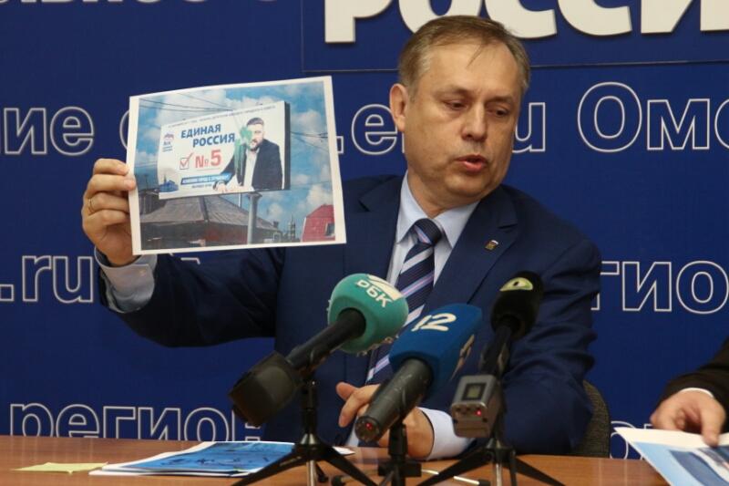 В Омске «Единая Россия» и КПРФ обвиняют друг друга в порче агитации