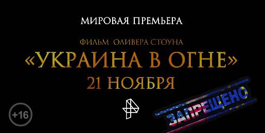 Вглобальной web-сети появился скандальный антимайдановский фильм «Украина вогне»