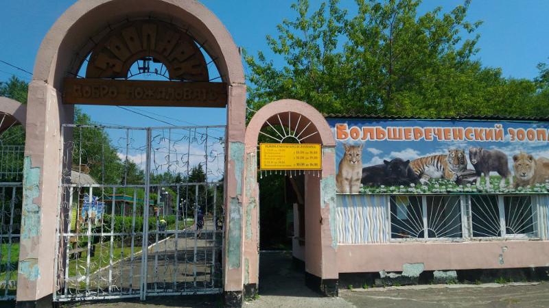 Большереченский зоопарк отметит 30-летний юбилей