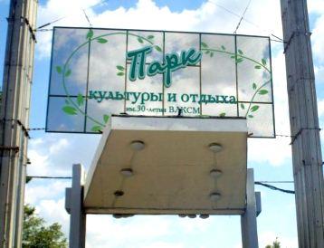 Главный парк омска все таки застроят