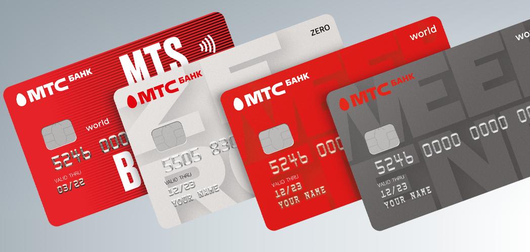 Кредит карта без процентов мтс