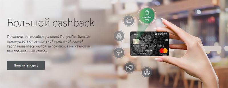 Заявка на кредитную карту в отп банк онлайн ответ сразу