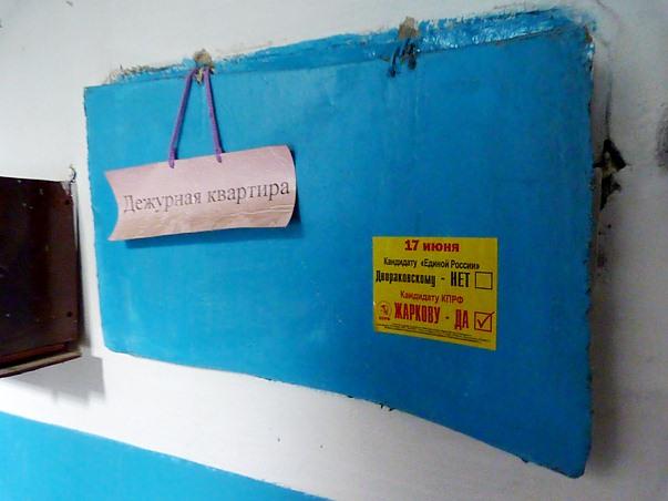 Табличка дежурная квартира картинка