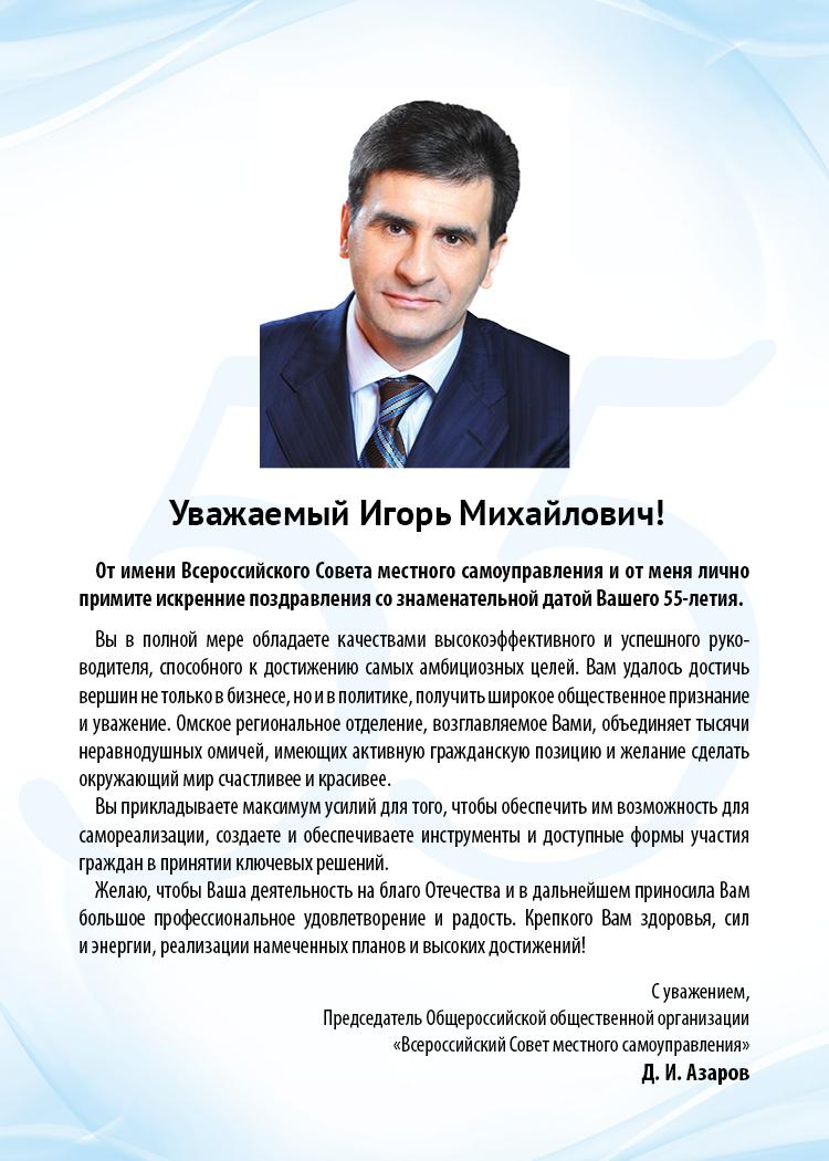 время поздравления законодательному собранию омской области с юбилеем плитка, уложенная