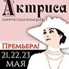 Премьера этой весны в драматическом театре Галёрка!