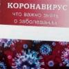 Заболеваемость ковидом в Омской области продолжает снижаться