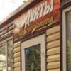 Житель Омска приехал в Балашиху, где играет Авангард, и обворовал магазин