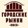 У Первомайского рынка в Омске появится новая универсальная ярмарка
